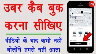 How to Book Uber Cab in Hindi - उबेर कैब बुक करने का पूरा प्रोसेस | By Ishan