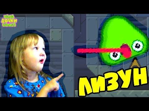 ПРИКЛЮЧЕНИЯ ЗЕЛЕНОЙ СЛИЗИ побег из лаборатории. ЛАБОРАТОРИЯ ЛИЗУНА игровой мультик видео для детей