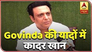 Govinda Remembers Late Actor Kader Khan | ABP News