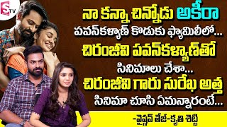 Vaishnav Tej Revealed Real Facts About Pawan Kalyan Son Akira | Kriti Shetty | Exclusive Interview