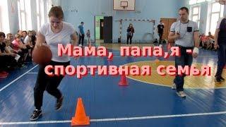 Мама, папа, я - спортивная семья 2018 02 17
