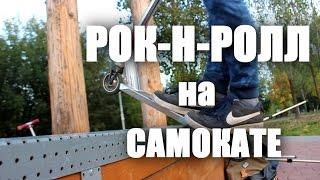 (Rock) Как сделать РОК-Н-РОЛЛ на самокате