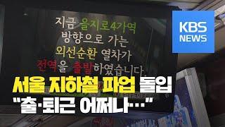 서울 지하철 사흘간 파업…출근 시간대 '정상 운행' 목…