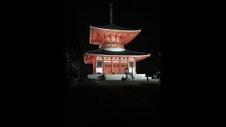 오사카의 유네스코 세계유산 고야산 근본대탑