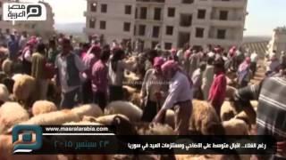 مصر العربية | رغم الغلاء.. اقبال متوسط على الاضاحي ومستلزمات العيد في سوريا