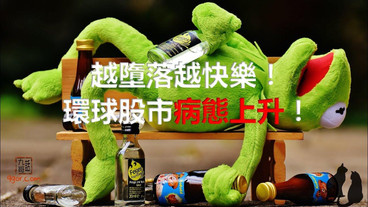 201105 九哥晚報:越墮落越快樂,環球股市病態上升!