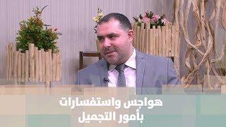 الدكتور عمرو الحمصي - هواجس واستفسارات بأمور التجميل - طب وصحة