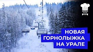 ТУРИЗМ В РОССИИ РАЗВИТИЕ ГОРНОЛЫЖНОГО КУРОРТА