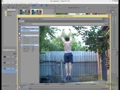 видео: sony vegas 20. Как сделать взлет супермена.