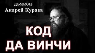 КОД ДА ВИНЧИ.  дьякон Андрей Кураев