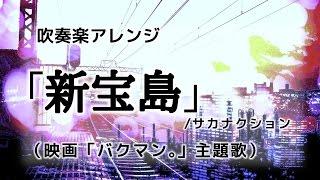 サカナクション「新宝島」(映画「バクマン。」主題歌)の吹奏楽編曲で...