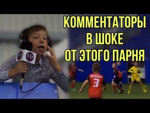 Дети прокомментировали матч в стиле Георгия Черданцева! / «7-17»