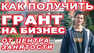 Как получить грант на бизнес в центре занятости. Сергей Ермолаев.
