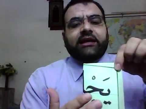 كيف تعلم طفلك القراءة والكتابة مع أ محمد جمعة ..حلقة 1
