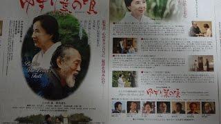 ゆずり葉の頃 2015 映画チラシ 2015年5月23日公開 【映画鑑賞&グッズ探...