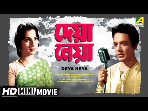 Deya Neya | দেয়া নেয়া | Bengali Mini Movie | Uttam Kumar, Tanuja