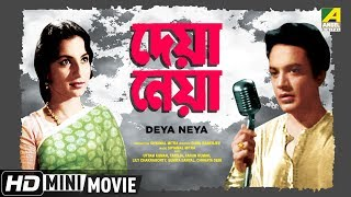 Deya Neya | দেয়া নেয়া | Bengali Mini Movie | Uttam Kumar, Tanuja