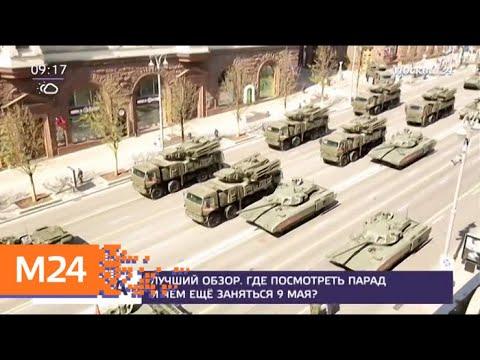 Для денег, как можно посмотреть парад 9 мая в москве без приглашения