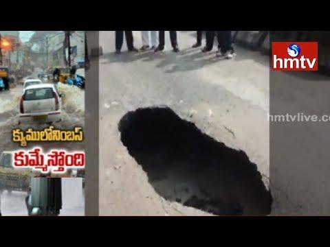Heavy Rain Triggers Road Cave in Kukatpally   Hyderabad Rains   hmtv