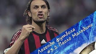 Легенды Футбола: Паоло Мальдини