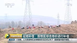 [中国财经报道]土地管理法修改 实实在在保护农民权益  CCTV财经