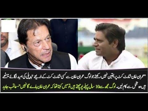 Aqib Javed praises Imran Khan