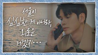 서울이 싫은 이유를 제대로 들킨 옹성우(ONG SEON…