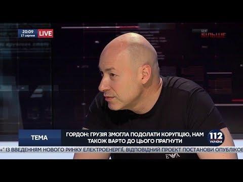 Гордон о Саакашвили и его реформах в Грузии