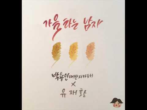 [Single] Park Yong In (Urban Zakapa), Yoo Jae Hwan – Riders to The Fall