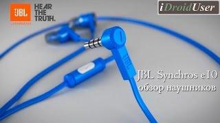 наушники JBL E10
