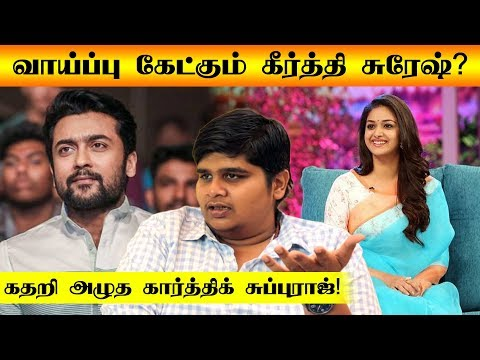 Keerthy suresh asks for the opportunity - karthik subburaj crying | Petta Vs Viswasam | Tamil Cinema