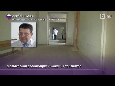 Врач из Дзержинска принимал пациентов пьяным