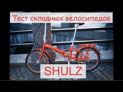 Складные велосипеды SHULZ - тест