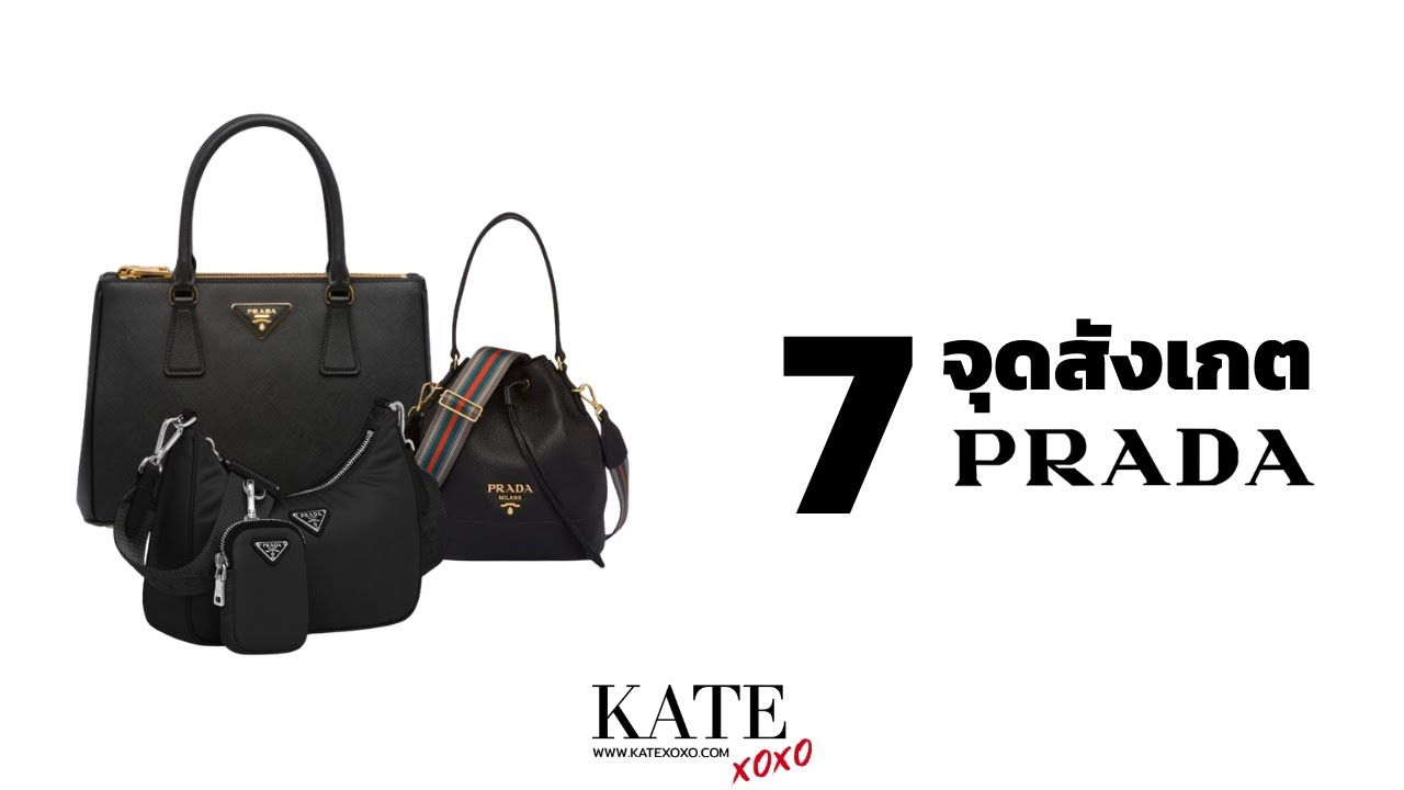 Prada 7 วิธีดูกระเป๋า
