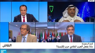اجتماعات في السعودية.. ماذا يفعل العرب لتفادي حرب إقليمية؟
