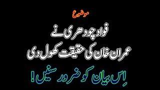 فواد چودھری نے عمران خان کی حقیقت کھول دی Imran Khan Secrets Finally Revealed by Fawad Chohdary