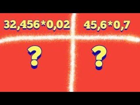 Умножение десятичной дроби на десятичную дробь, не достигающую единицы.