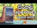 How to fix sinhala subtitles not supported problem - Sinhala 🇱🇰
