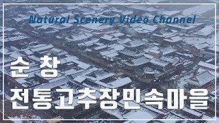 순창 전통고추장민속마을 설경(드론영상)