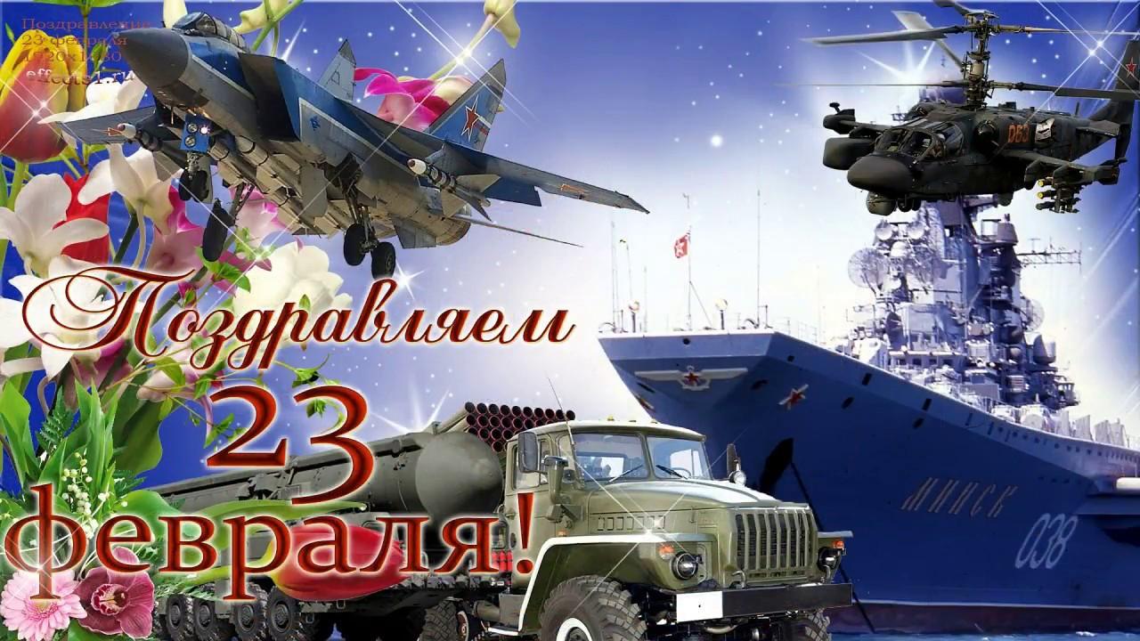 Словом прости, открытки с днем защитника отечества 23 февраля живые обои
