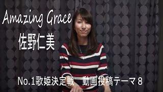 現在、フジテレビ「No.1歌姫決定戦~第一回夢のステージで歌えるコンテ...