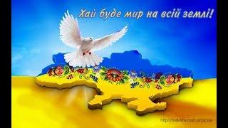 Урок мужності до Дня миру в Авдіївській ЗОШ І-ІІІ ст