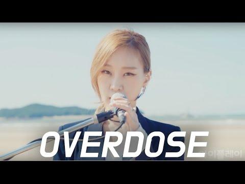EXO(엑소) - 중독(Overdose) - PLAYUS Cover