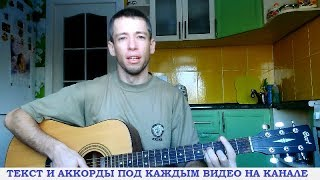 Песни из фильмов - Ваше благородие, госпожа разлука (гитара, кавер дд)