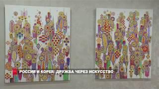 Россия и Корея: Дружба через искусство