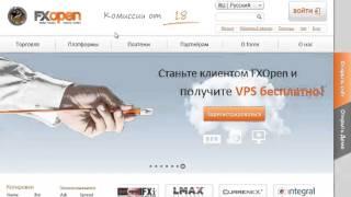 Бездепозитный БОНУС 10$ - от компании FXOpen