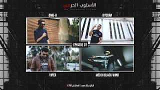 #L7RFI | Episode 07  الأسلوب الحرفي الحلقة