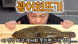 [요리강좌] 광어회뜨기…