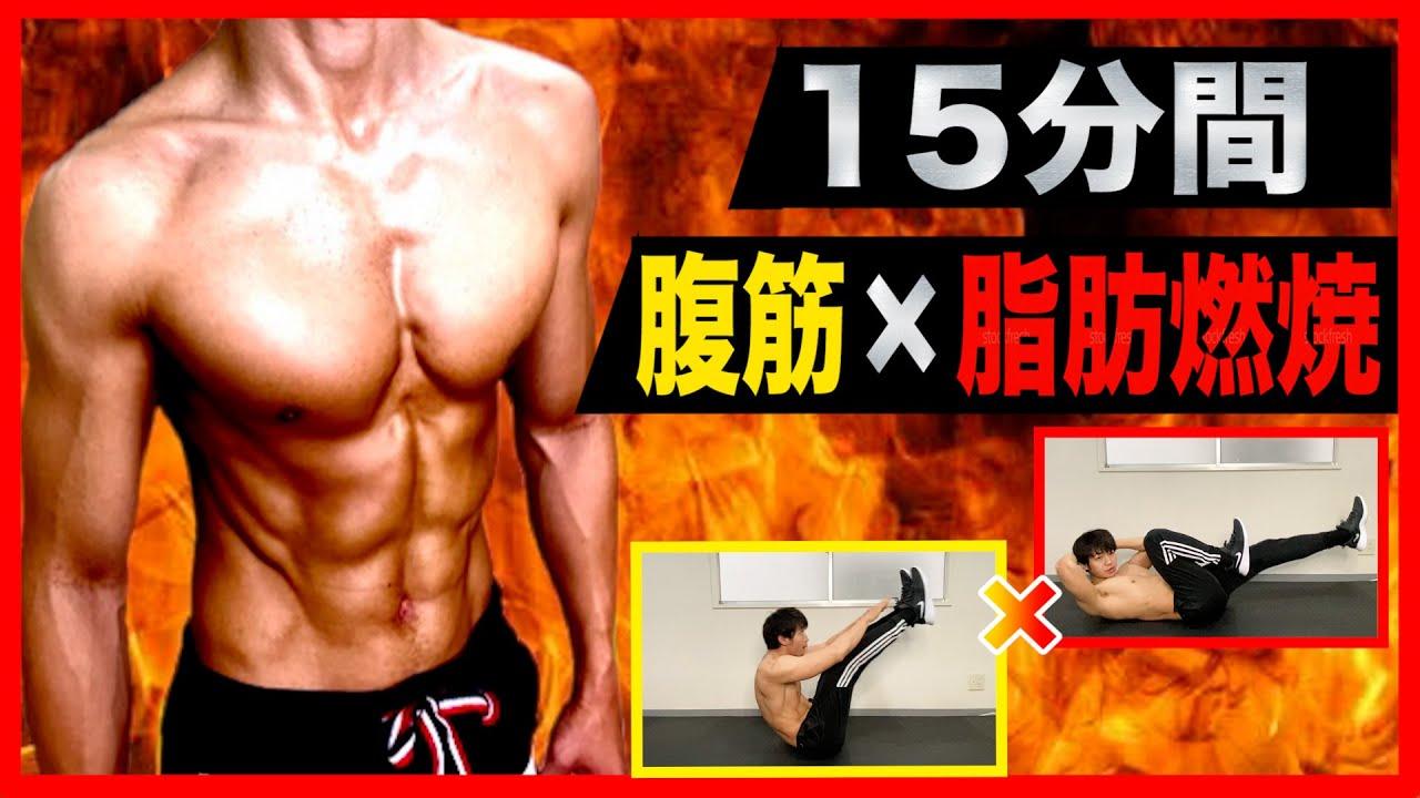 【15分】腹回りの脂肪を燃焼させる腹筋トレーニング