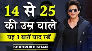 3 Success Tips by Shahrukh Khan